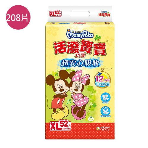 愛買線上購物:滿意寶寶活潑寶寶紙尿褲XL*208片(箱)【愛買】