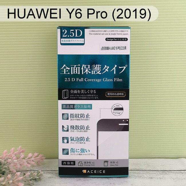 【ACEICE】滿版鋼化玻璃保護貼 華為 HUAWEI Y6 Pro (2019) 6.09吋