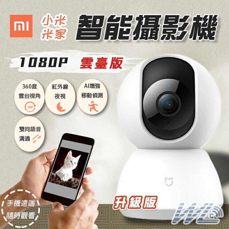 雲台版 小米 米家智慧攝影機 雲台版1080P 360度視角 超廣角監視器 攝像頭 移動偵測 雙向語音紅外線夜視