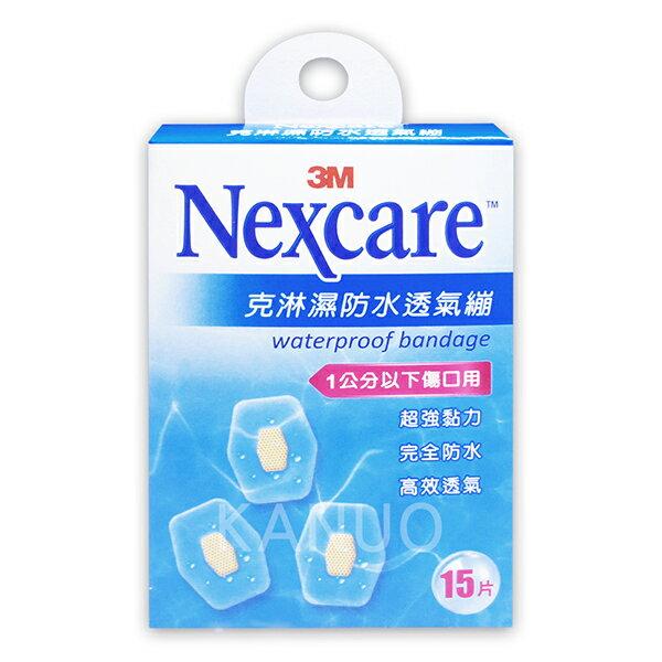 OK繃【3M】Nexcare克淋濕防水透氣繃 15片裝 (2.2x2.4公分,1公分以下傷口用)