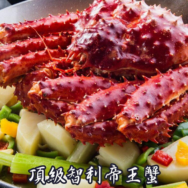 【賣漁人家】頂級智利帝王蟹 0