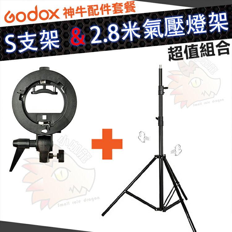 『套餐組合』 神牛 Godox S支架 S卡盤 保榮卡口 閃燈支架 2.8米 氣壓燈架 閃光燈架 燈架 280公分