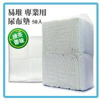 【力奇】易堆 專業用尿布墊-綠茶香味 50入(45*60cm)-180元>限3包可超取(H003A22) 0