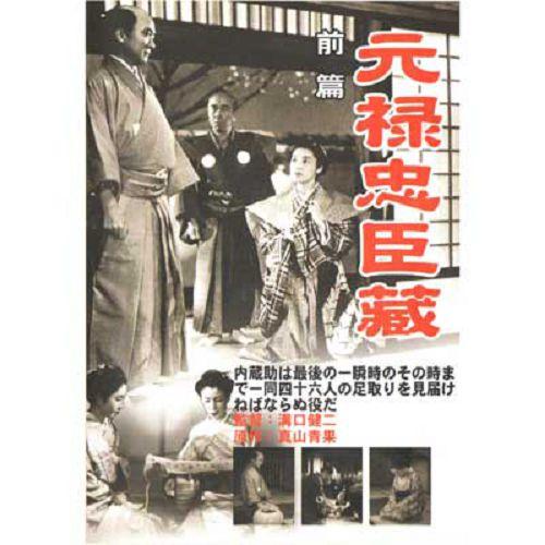 元祿忠臣藏-前篇DVD