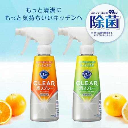 日本 花王 Kyukyutto 泡沫洗碗噴霧 300mL (柳橙/葡萄柚) 洗碗精 廚房清潔【N202237】