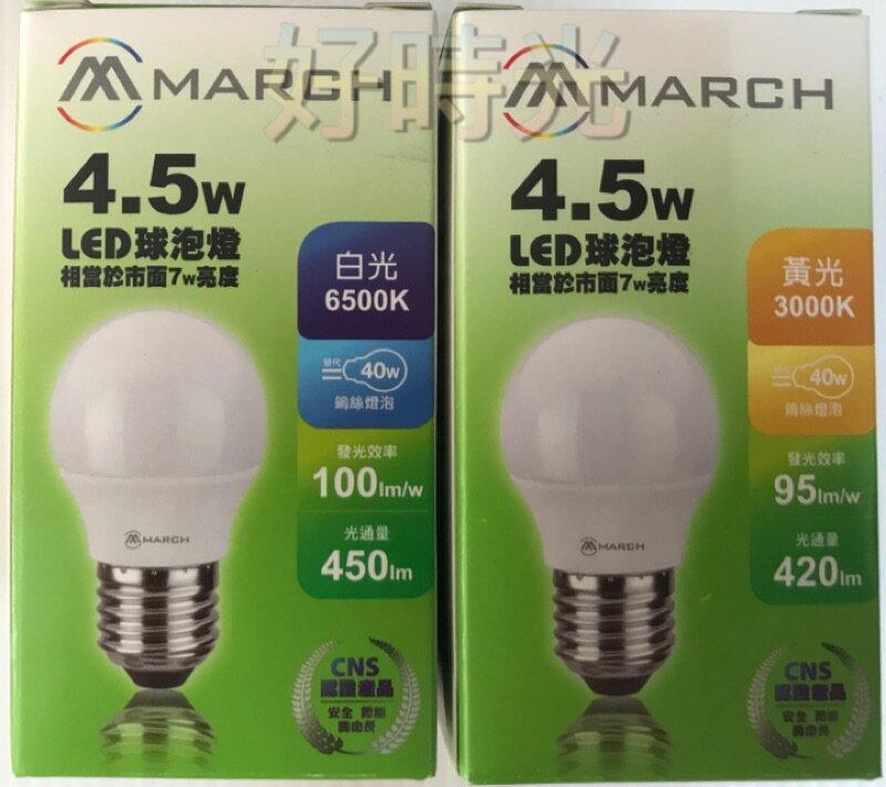 好時光~MARCH LED 4.5W 燈泡 球泡 E27 全電壓 黃光 白光 3000K 6500K 電燈泡