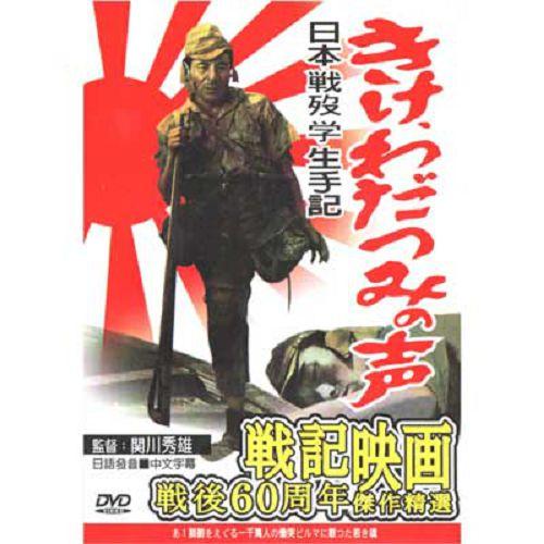 日本戰歿的學生手記DVD
