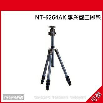 NEST 耐思德 NT-6264AK 專業型三腳架 可反折低角度 (附球型雲台腳架袋)