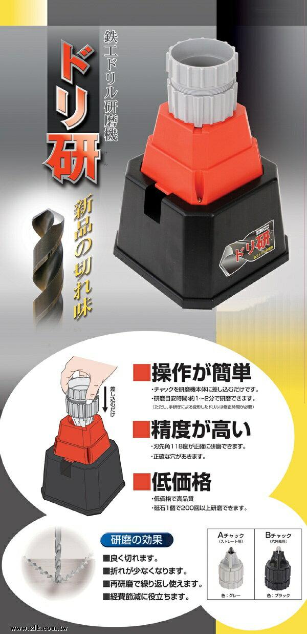 NISHIGAKI西垣牌N-846DX研磨鑽頭機
