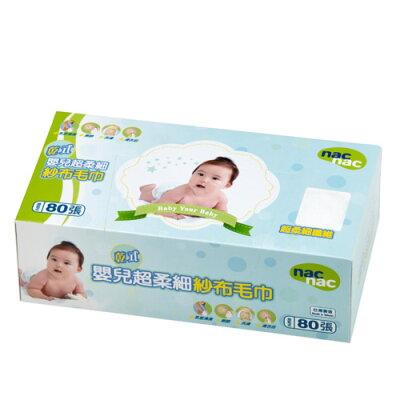 【麗嬰房】nac nac 新嬰兒超柔細紗布毛巾