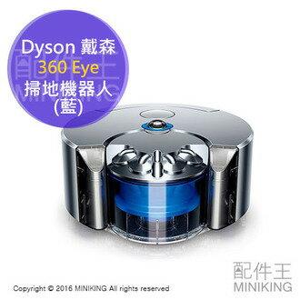 【配件王】日本代購 一年保 Dyson 戴森 360 Eye 掃地機器人 藍 掃除機 APP非iRobot Neato