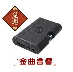 【金曲音響】鐵三角AT-PHA100 耳機DAC擴大機 PCM 384/32bit DSD 128