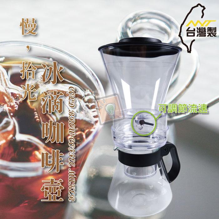 ORG《SD1294b》台灣製~冰滴咖啡機 冰滴咖啡壺 咖啡組 玻璃壺 咖啡機 冰滴咖啡 304不鏽鋼濾網 廚房用品