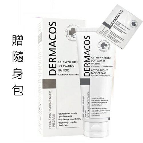 現貨【小資屋】FARMONA Dermacos專科美白高效滲透淡斑霜50ml