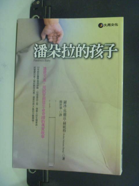 【書寶二手書T9/翻譯小說_HPE】潘朵拉的孩子_原價360_羅賓.馬蘭茲.赫尼格
