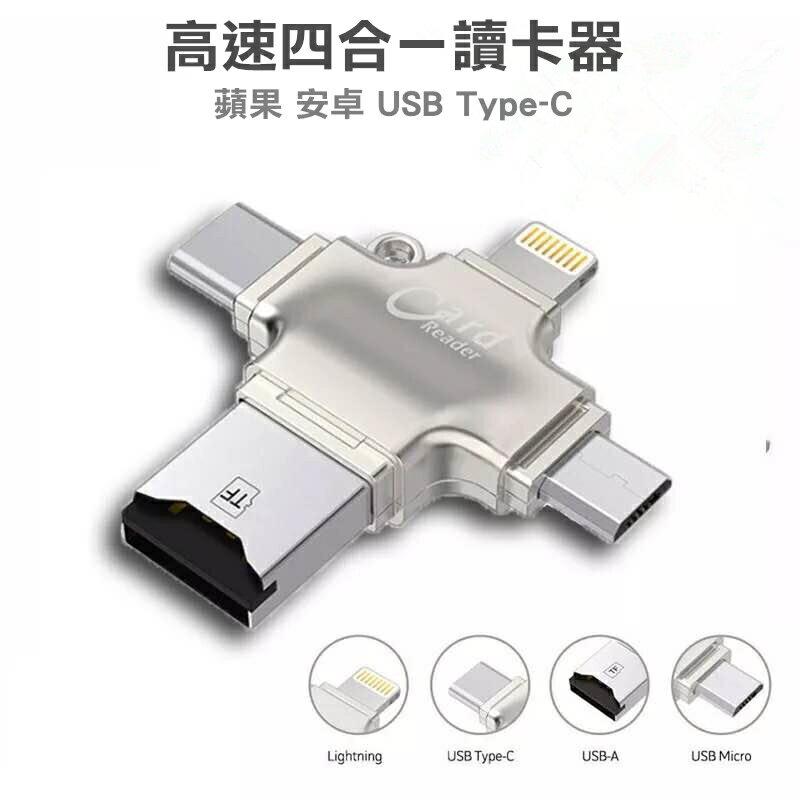 蘋果 安卓 OTG ipad Type-c 四合一 金屬十字 多功能讀卡器 蘋果頭 傳輸頭 接口 高速 USB 3.0 TF卡讀卡機【GP美貼】