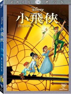 小飛俠 鑽石版 DVD