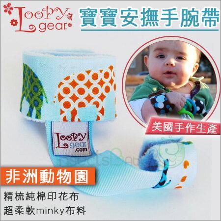 +蟲寶寶+【美國Loopy Gear】 美國手作設計生產 / 抓緊緊寶寶安撫手腕帶- 非洲動物園《現+預》