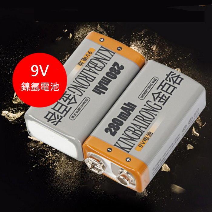 金百容 9V充電電池 280MAH 遙控器電池 玩具電池【GN270】◎123便利屋◎