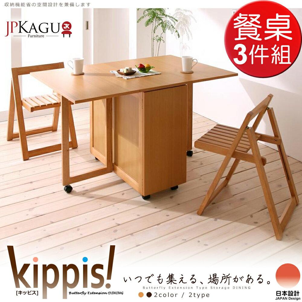 JP Kagu 原木多用途收納折疊餐桌3件組-餐桌+餐椅2入(二色) - 限時優惠好康折扣