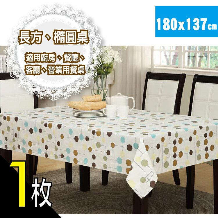 巧易收波浪邊長方桌巾(183×137cm) / BJ7704