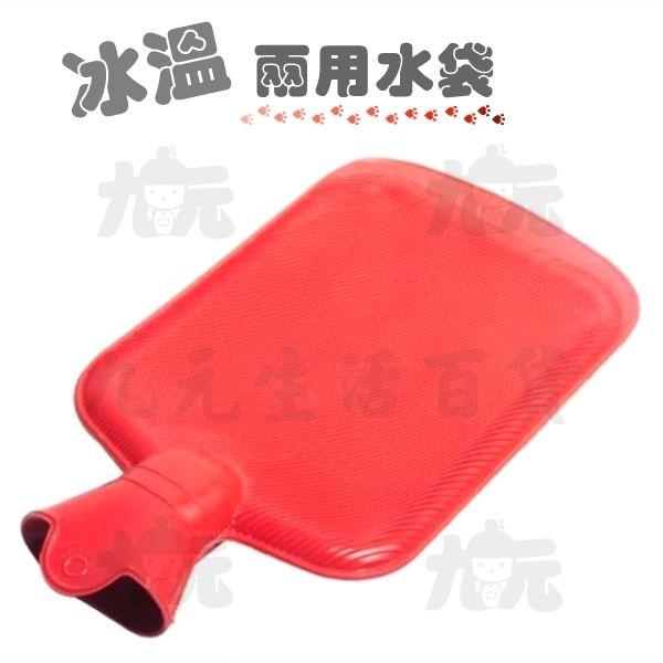 【九元生活百貨】冰溫兩用水袋 紅龜熱水袋 冰枕