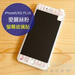 菲林因斯特《 愛麗絲 粉紅 5.5吋 保護貼 》蘋果 iPhone 6+ / 6S+ plus Disney 迪士尼 Alice in Wonderland 愛麗絲夢遊仙境 9H鋼化膜 疏油疏水