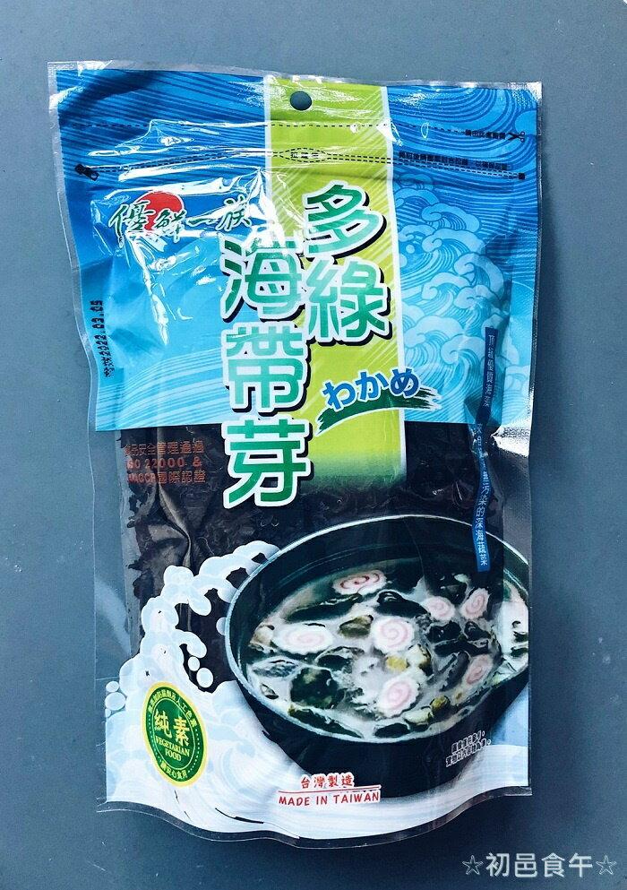優鮮一族 多綠海帶芽 130g 乾貨 涼拌 煮湯 低醣 炒蛋 乾燥蔬菜 孕婦 備孕 成長期 素食 大包裝