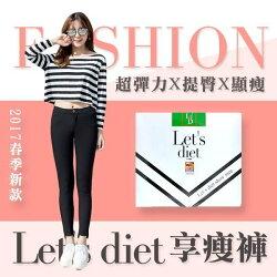 韓國 Let s diet 超彈力提臀享瘦褲 (白盒) 2017新款 s【Miss.Sugar】【K000779】