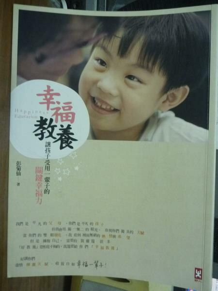 【書寶二手書T2/親子_QFC】幸福教養:讓孩子受用一輩子的關鍵幸福力_彭菊仙