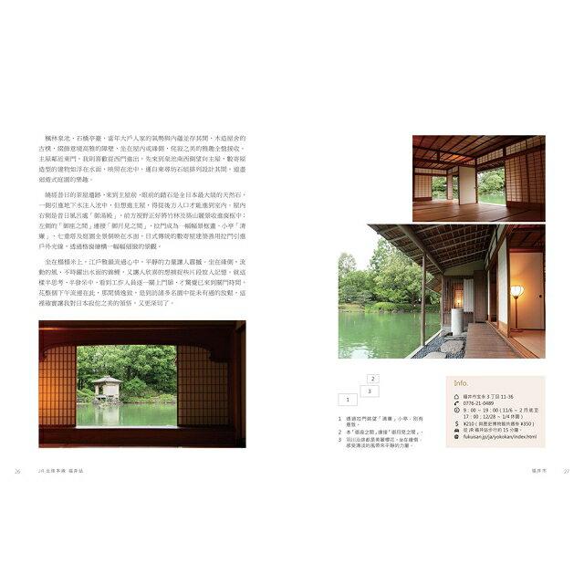 北陸私藏.裏風景:福井、石川、富山慢遊案內 4