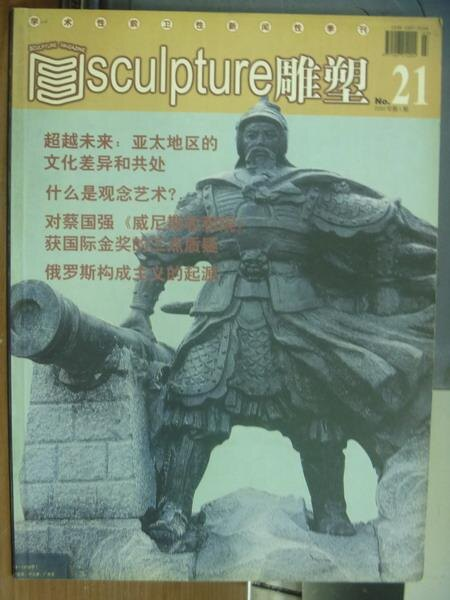 【書寶二手書T1/雜誌期刊_QEQ】Sculpture雕塑_21期_超越未來-亞太地區的文化差異和共處等