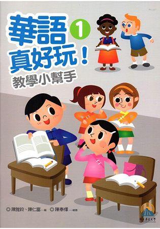 華語真好玩教學小幫手第1、2冊 | 拾書所