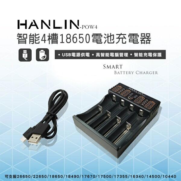 HANLIN智能四槽充電電池充電器USB充電器186501634014500鋰電池充電座電池盒收納盒
