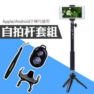 《3C任選三件9折》藍芽遙控器 自拍器 自拍桿 自拍棒 迷你三腳架 套組 組合 黑(80-2889)