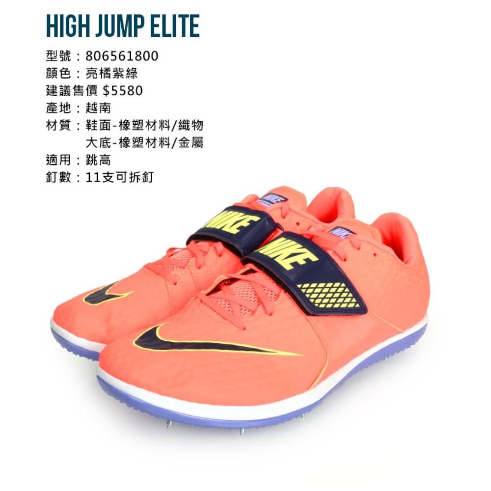 NIKE HIGH JUMP ELITE 男田徑跳高鞋(免運 附鞋袋 訓練 競賽「806561800」≡排汗專家≡