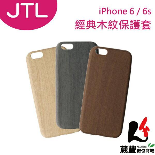 葳豐數位商城:JTLiPhone66S(4.7吋)經典木紋保護套【葳豐數位商城】