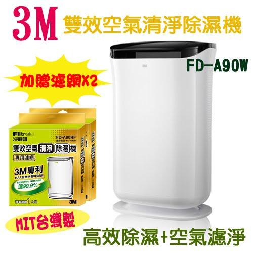 【限時促銷優惠組合】3M雙效空氣清淨除濕機FD-A90W加贈濾網2片除溼除溼機防蹣清淨空淨機過敏