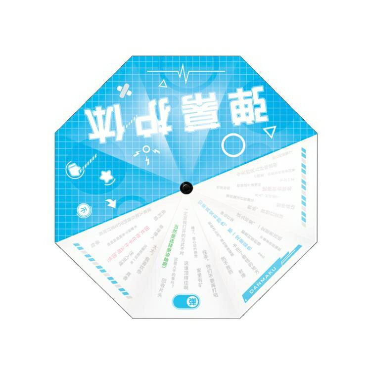 二次元動漫周邊彈幕護體梗類吐槽表情包折傘痛傘黑膠雨傘