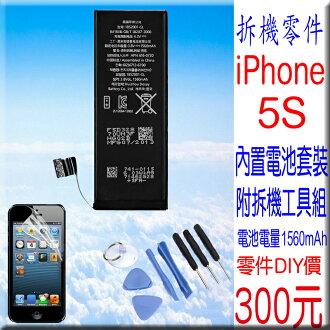 ☆雲端通訊☆拆機零件 iPhone 5s 全新密封電池1560mAh 送工具 充電電池 鋰電池 DIY價 零件價 i5S