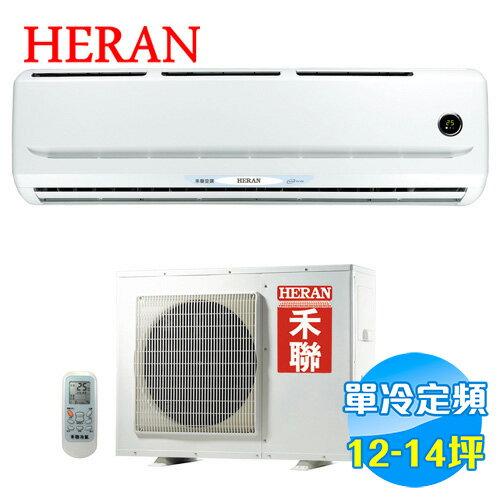 禾聯 HERAN 單冷 定頻 一對一分離式冷氣 HI-85F / HO-852