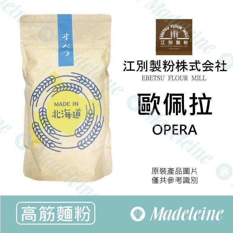 [ 高筋麵粉 ]江別製粉 OPERA 精裝1kg