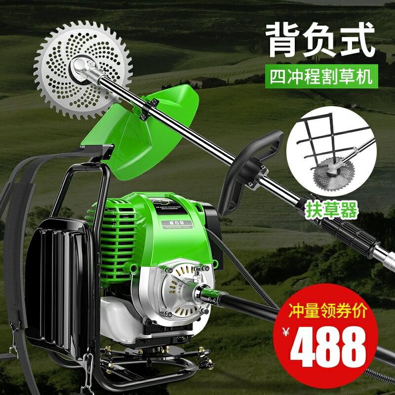 割草機四沖程背負式小型多功能農用汽油開荒打草家用除草機神器 領券下定更優惠