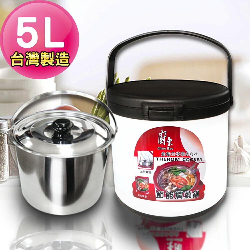 【廚寶】5L節能燜燒鍋【樂福地生活館 】