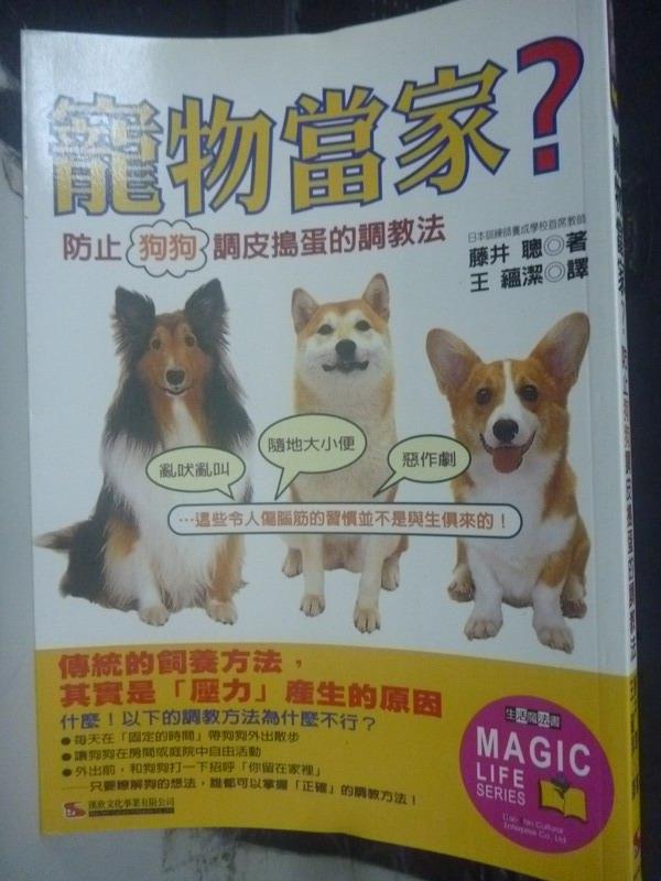 【書寶二手書T1/寵物_IDR】寵物當家?:防止狗狗調皮搗蛋的調教法_藤井聰