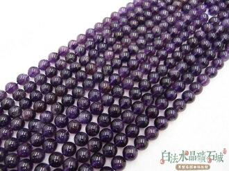 白法水晶礦石城 南非 天然-紫水晶 10mm 礦質-質料勻稱 透- 串珠/條珠 首飾材料(團購區九折)-3條1標