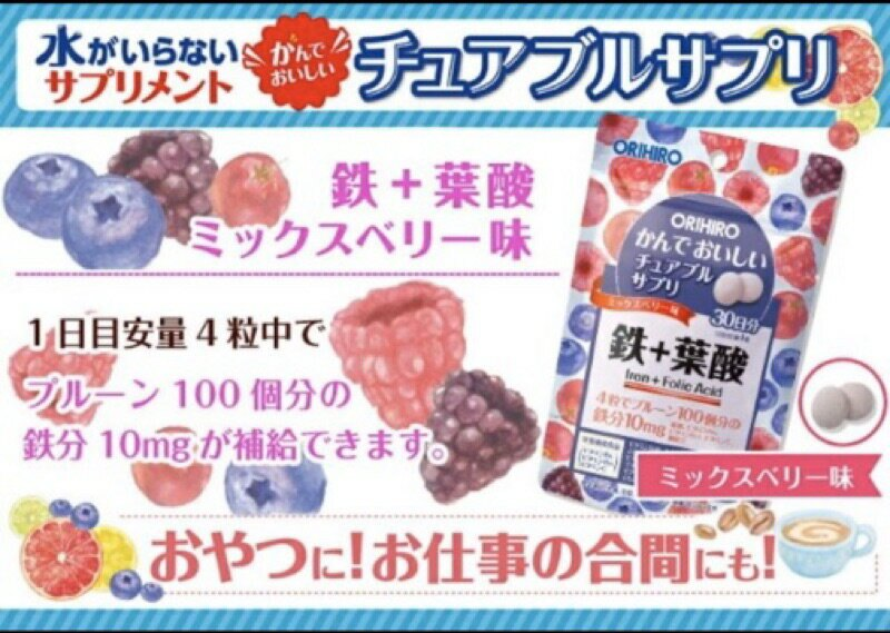 ORIHIRO 營養補充 咀嚼錠 藍莓+葉黃素 鐵+葉酸 維生素+礦物質 維他命C 乳酸菌 日本代購
