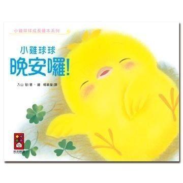 【風車出版】小雞球球晚安囉!-小雞球球成長繪本系列