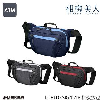 HAKUBA LUFTDESIGN ZIP 相機腰包(三色可選) 專業相機包 腰包