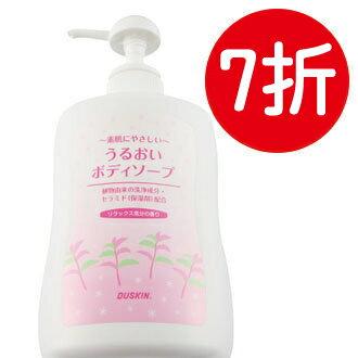 *日本停產,數量有限*【DUSKIN】保濕沐浴乳(花語)(含壓頭) 效期至2019/01/01